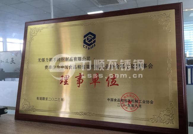 中国食品和包装机械工业协会理事单位