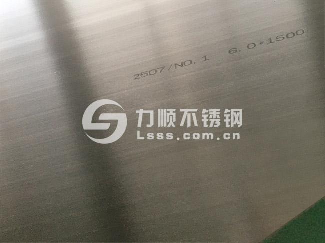 2507不锈钢板_6mm厚